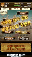 Screenshot of 몬스터택트 for Kakao