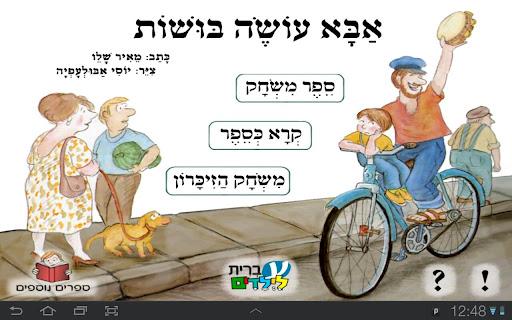 אבא עושה בושות - עברית לילדים