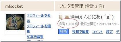blogger_1000ken