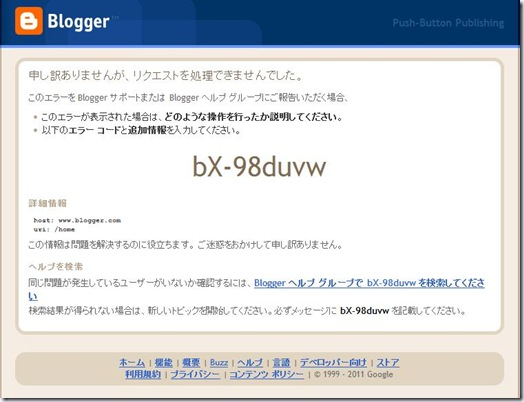 blogger_login_error