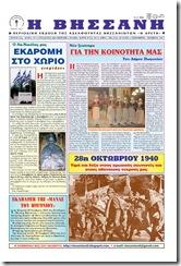 vissanisepoct2010_page1.jpg