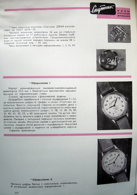ma spoutnik vintage CIMG5141