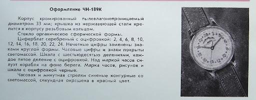Les ancêtres des raketa 24 h : les montres antarctique et pôle nord 24 h (catalogue 1960) %D0%A7%D0%9D-189%D0%9A%D0%B0