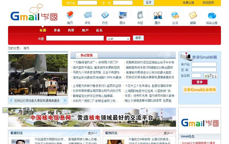 gmail中国.jpg