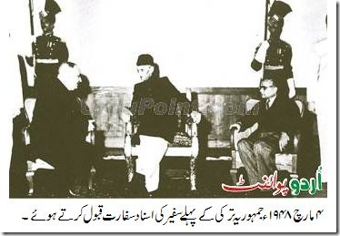 4 march 1948, Quaid-e-Azam  with Ambassador of turkey
