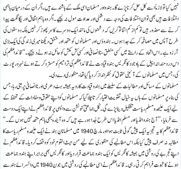 quaid e azam in arabic language Quaideazamcom quran is the greatest proclamation of liberty born in lahore, pakistan, his arab ancestors migrated from bukhara, uzbekistan and moved to sialkot around 1185 when the noble afghan sultan shahab-ud-din muhammad ghauri conquered punjab and sialkot became a part of the.