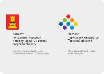 скачать книгу Каталог туристских маршрутов Тверской области