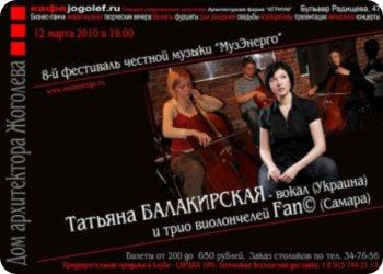12 марта - Трио виолончелей Fan© и Татьяна Балакирская