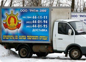 """Новые рабочие места от """"Ритм-2000"""""""