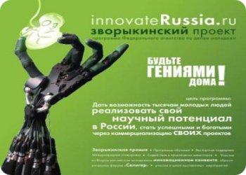 фото Инновационная молодежь