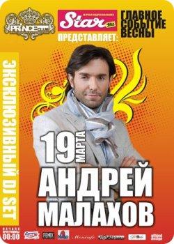 19 марта - Андрей Малахов в Prince-club