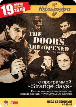 19 марта - The Doors are opened