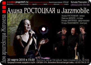 20 марта - Алина Ростоцкая и Jazzmobile