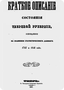 скачать книгу Краткое описание состояния Тверской губернии