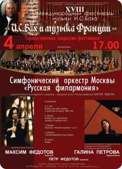 4 апреля - Торжественное закрытие XVIII Международного фестиваля музыки И.С. Баха