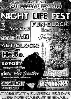 3 апреля - Night Life Fest