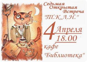 """4 апреля - Седьмая открытая встреча ТКЛН """"В ожидании тепла"""""""