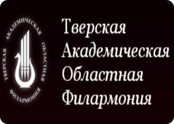 28 марта - Благотворительный концерт Тверской филармонии