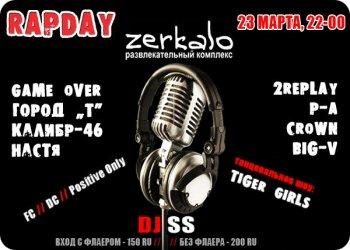 23 марта - RapDay in Zerkalo
