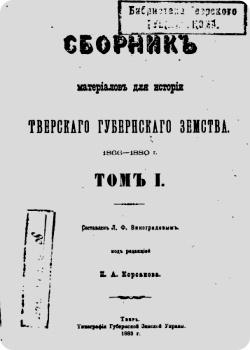 скачать книгу Сборник материалов для истории Тверского губернского земства
