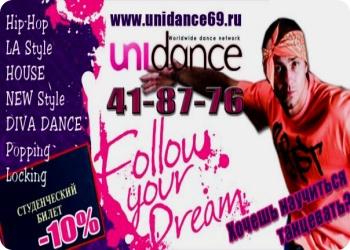 Скидка от Unidance
