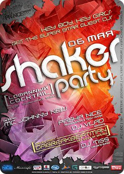 фото 6 мая - Shaker Party