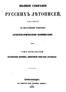 скачать книгу Летописный Сборник, именуемый Тверской летописью