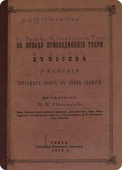 скачать книгу По поводу присоединения Твери к Москве и участия Тверских бояр в этом событии