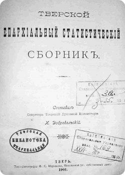 скачать книгу Тверской епархиальный статистический сборник