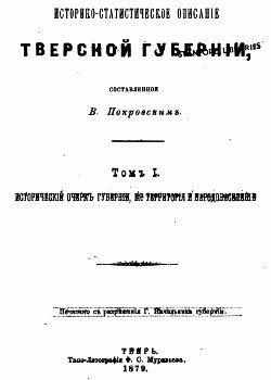 скачать книгу Историко-статистическое описание Тверской губернии. Том 1