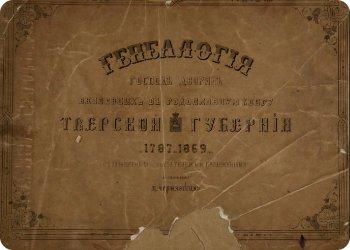 скачать книгу Генеалогия господ дворян, внесенных в родословную книгу Тверской губернии с 1787 по 1869 год + Приложения