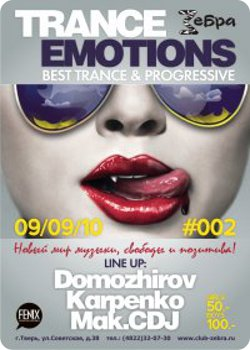 9 сентября - Trance Emotions #2