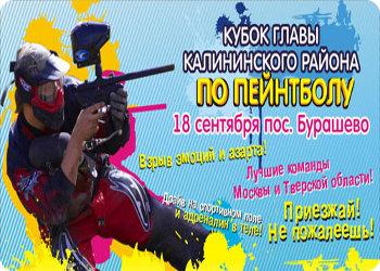Кубок главы Калининского района по пейнтболу