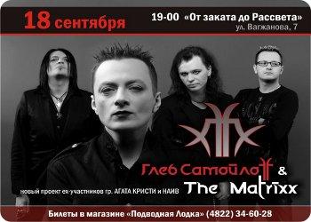 18 сентября - Глеб Самойлов и The Matrix