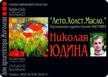 "Выставка Николая Юдина ""Лето. Холст. Масло"""