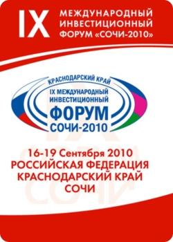 Польза международного экономического форума для Тверской области