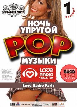 1 октября - Ночь упругой POP музыки