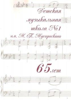 скачать книгу Музыкальная школа №1. 65 лет