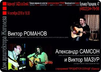 14 октября - Концерт Виктора Романова и гостей из Одессы Виктора Мазура и Александра Самсона