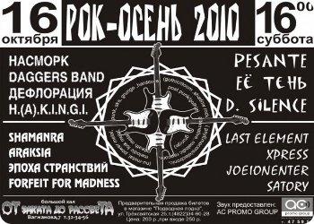 "16 октября - Фестиваль ""Рок-осень 2010"""