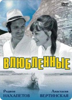 """Кинофильм """"Влюбленные"""""""