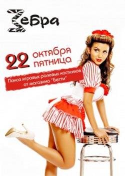 22 октября - Erotic Night в клубе Zebra