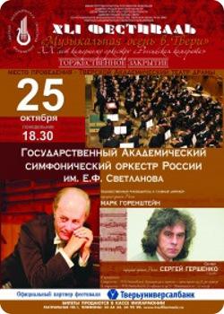 25 октября - Государственный Академический симфонический оркестр России им. Е.Ф. Светланова