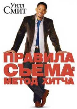 """Кинопоказ """"Правила съема: Метод Хитча"""""""