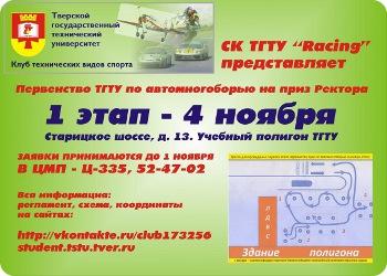 фото Первый этап первенства по автомногоборью на приз Ректора ТГТУ