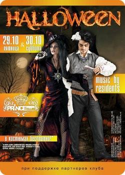 """Halloween в клубе """"Принц"""""""