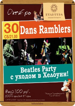 30 октября - Beatles Party с уходом в Helloween