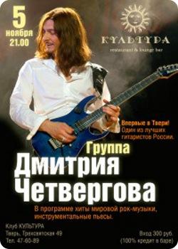 5 ноября - Концерт Дмитрия Четвергова