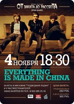 4 ноября - Everything Is Made In China в Твери