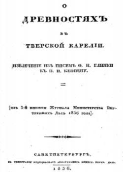 скачать книгу О древностях Тверской Карелии